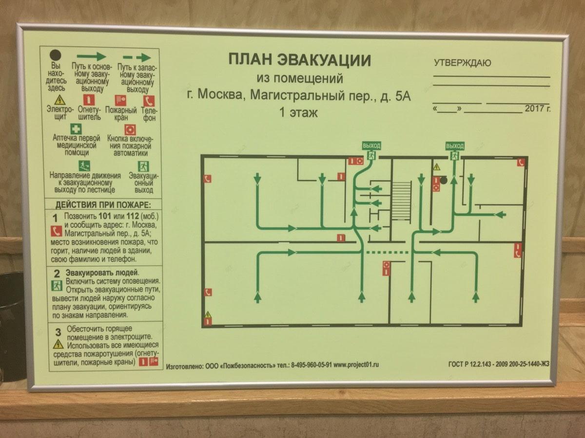 План эвакуации от компании Прожект01