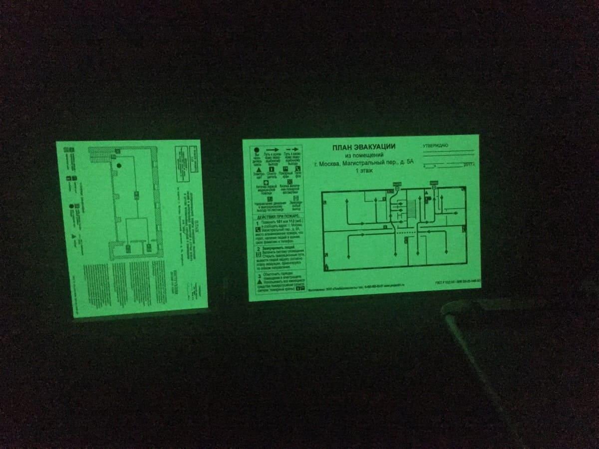 Фотолюминисцентный план эвакуации